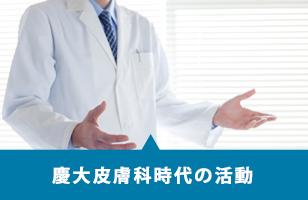 慶大皮膚科時代の活動