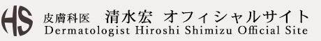皮膚科医 清水宏 オフィシャルサイトDermatologist Hiroshi Shimizu Offical Site