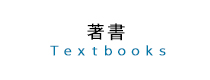 著書(Textbooks)