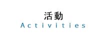 活動(Activities)
